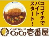カレーハウスCoCo壱番屋 徳山2号バイパス店