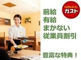 ガスト 高松松島店<012955>のアルバイト
