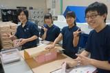 TAD三芳株式会社のアルバイト