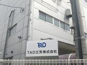 TAD三芳株式会社のアルバイト情報