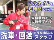 株式会社ナオイオート/車検のコバック下妻店のアルバイト情報