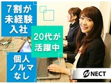 株式会社NECT 立川営業所のアルバイト