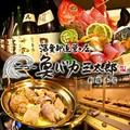 上潮家 魚バカ三太郎 新宿本店のアルバイト