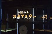 銀座アスター 吉祥寺店のアルバイト情報