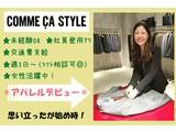 コムサスタイル ららぽーと湘南平塚店のアルバイト