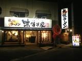 味噌乃家 熊本IC店(学生向け)のアルバイト