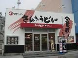 めりけんや 高松駅前店(主婦(夫))のアルバイト