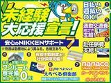 日研トータルソーシング株式会社 岩手エリア(自動車製造)のアルバイト