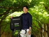 Uber Eats(ウーバーイーツ)/下飯田.yokのアルバイト