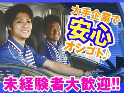 佐川急便株式会社 所沢営業所(ドライバー助手)のアルバイト情報