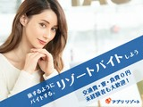 株式会社アプリ 喜連瓜破駅エリア3のアルバイト