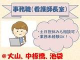 株式会社メディカル・プラネット//日本大学医学部附属板橋病院(求人ID:144848)のアルバイト