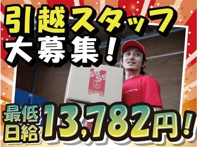 ファミリー引越センター株式会社 千葉支店3の求人画像
