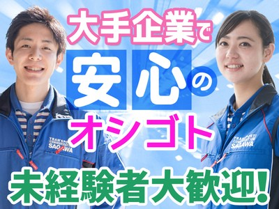 佐川急便株式会社 社営業所(軽四ドライバー)の求人画像