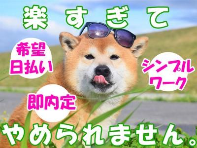 日本マニュファクチャリングサービス株式会社01/1kan180517の求人画像