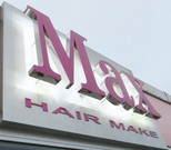 HAIRMAKEMaxのアルバイト情報