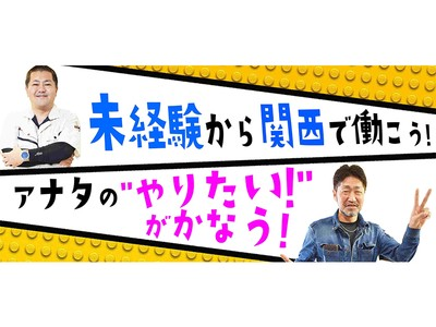株式会社バイセップス 西中島営業所(東近江エリア)の求人画像