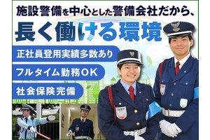 株式会社日警保安 神奈川事業部(スーパーの駐車場誘導)13・車両誘導スタッフ、警備スタッフのアルバイト・バイト詳細