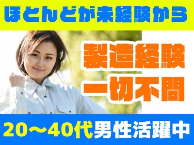 Man to Man株式会社 小野オフィス 西宮北口エリア/23h352802の求人画像