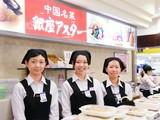 銀座アスター デリカ大丸東京店のアルバイト
