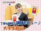 やる気スイッチのスクールIE 五井校(学生スタッフ)のアルバイト
