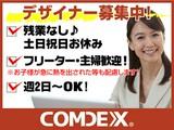 コムデックス株式会社のアルバイト