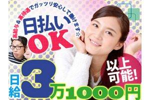 【日払OK】1HでMAX4000円!!たった1日で3万1000円?!★