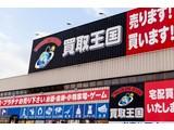 買取王国 岡崎南店(アパレル/パート・アルバイト)のアルバイト