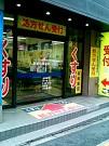 新飯田橋薬局のアルバイト情報