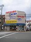 尼崎薬局のアルバイト情報