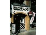 喜多方ラーメン坂内歌舞伎町店のアルバイト