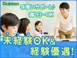 株式会社学研エル・スタッフィング 市川エリア(集団塾講師(時給))