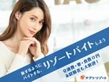 株式会社アプリ 栂・美木多駅エリア1のアルバイト