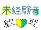 ワタキューセイモア東京支店//医療法人財団 神尾記念病院(仕事ID:87573)のアルバイト