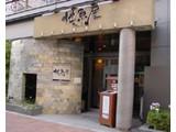 地魚屋 新川店のアルバイト