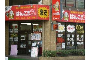 全国300店舗,黄門ちゃまでおなじみのはんこ屋さん21天白原店です。