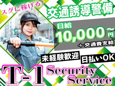 T-1Security Service株式会社【墨田区エリア1】の求人画像