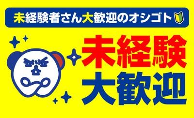 株式会社ホットスタッフ富山[210164680011]の求人画像