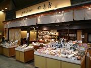有限会社田邊屋商店のアルバイト情報
