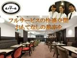 喫茶室ルノアール 新有楽町ビル店(フルタイム)のアルバイト