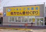 江別薬局のアルバイト情報