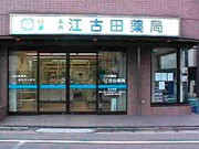 江古田薬局のアルバイト情報