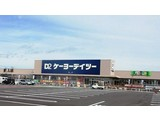 ケーヨーデイツー 会津若松店(学生アルバイト(大学生))のアルバイト