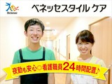 メディカルホームまどか 鶴川(介護職員初任者研修)のアルバイト