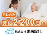 【株式会社未来設計】温かいケアを目指しています!