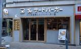 the 3rd Burger三軒茶屋店のアルバイト
