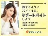 株式会社アプリ 神宮西駅エリア3のアルバイト