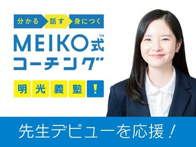 明光義塾 敷島教室のアルバイト情報