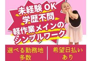 日本マニュファクチャリングサービス株式会社03/kans191023・加工スタッフのアルバイト・バイト詳細