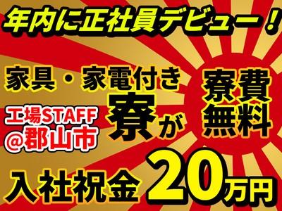 日本マニュファクチャリングサービス株式会社10/fuku154B16の求人画像